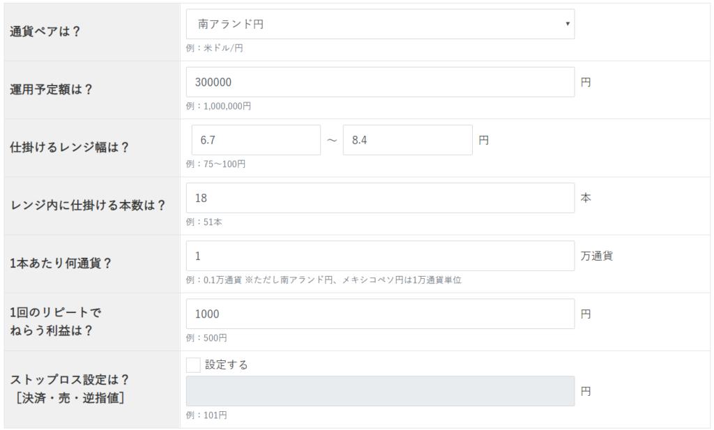 運用試算表2