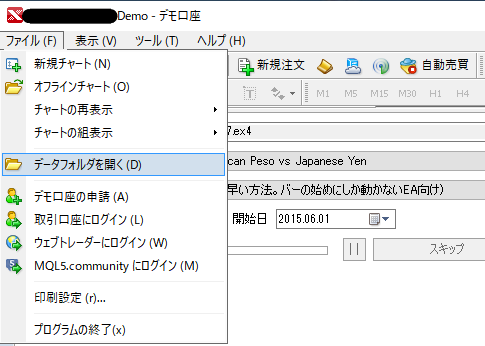 MT4データフォルダ