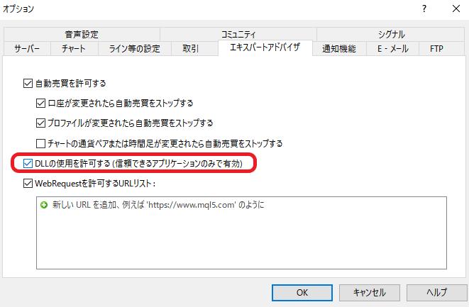 MT4DLL設定