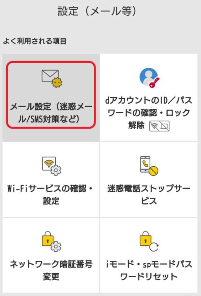 メール設定画面