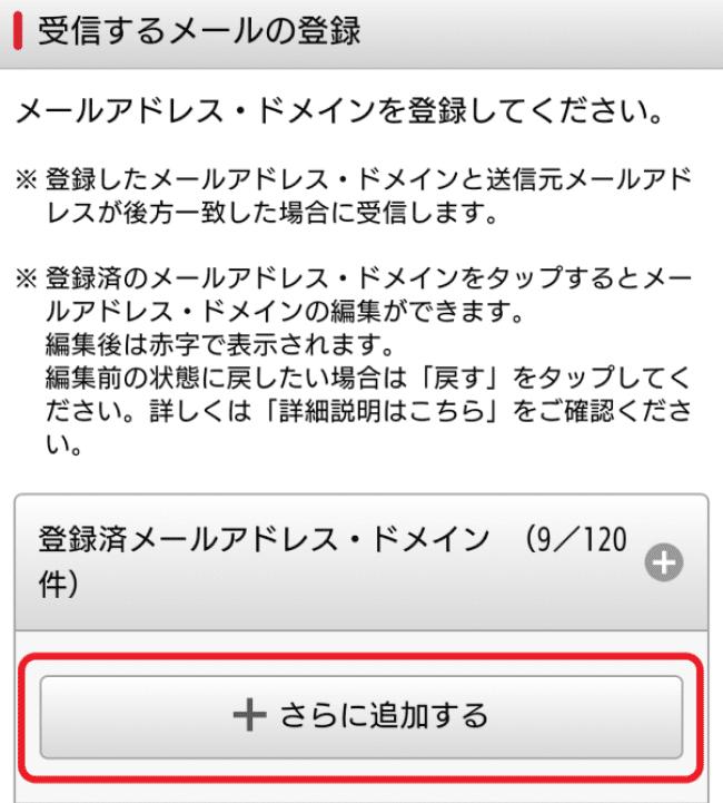 登録メールの追加
