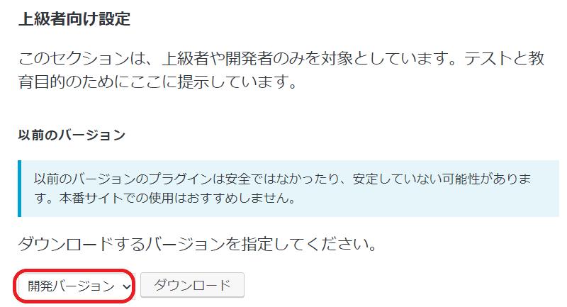 日本語版ダウンロード画面