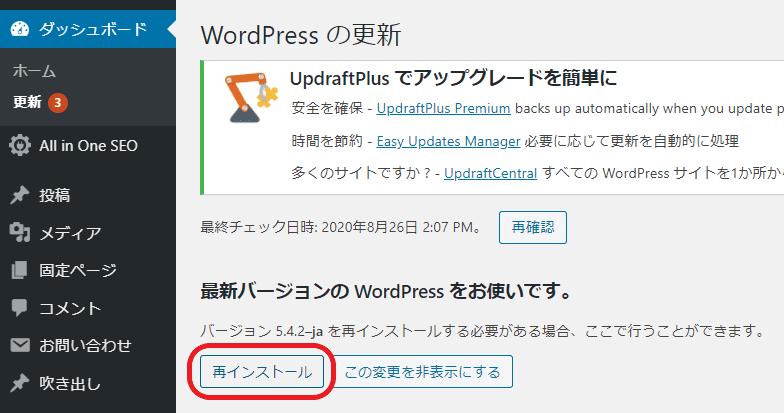 WP更新画面