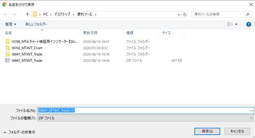 ZIPファイルダウンロード