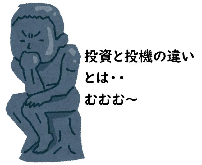 考えるイメージ