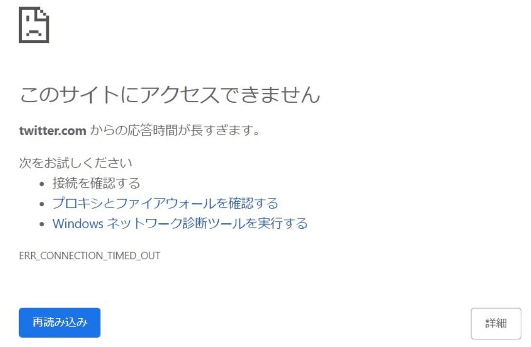 ネット接続切断