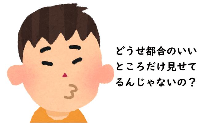 イチャモンイメージ