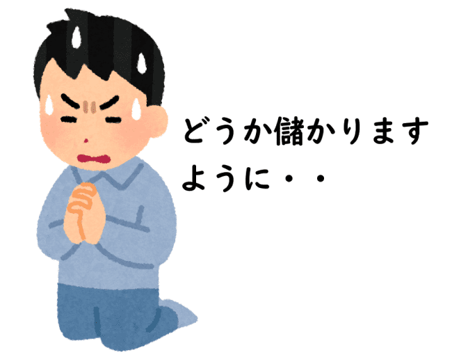 祈りのトレードイメージ