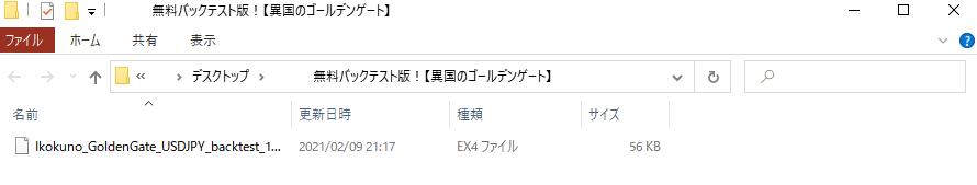 EX4ファイル