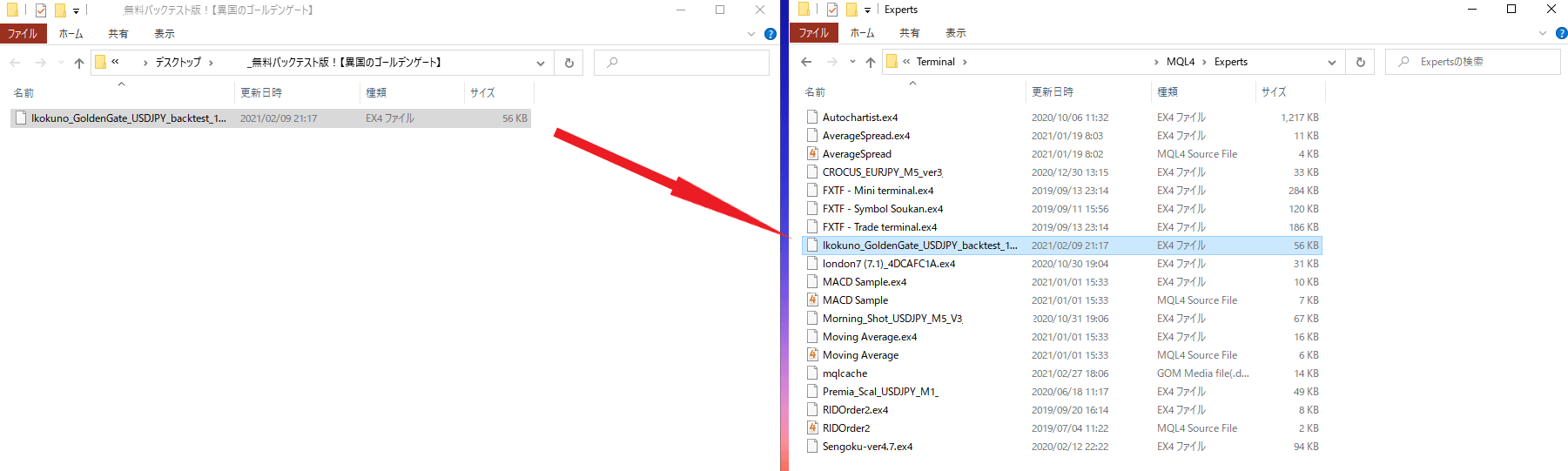 EX4ファイル移動